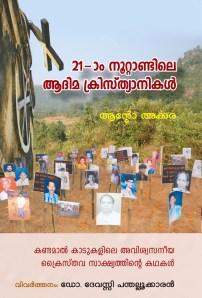 malayalam book cover