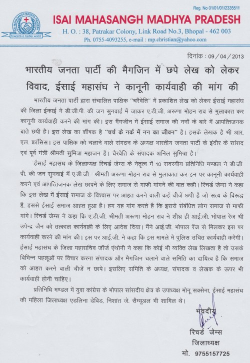 press note Hindi