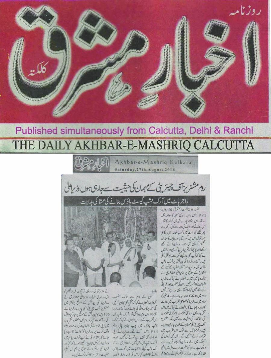 2708 Akhbar-e-Mashriq